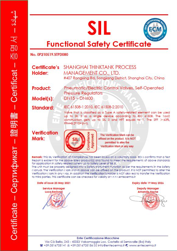 THINKTANK has obtained SIL certificate, and all products comply with functional safety tests.